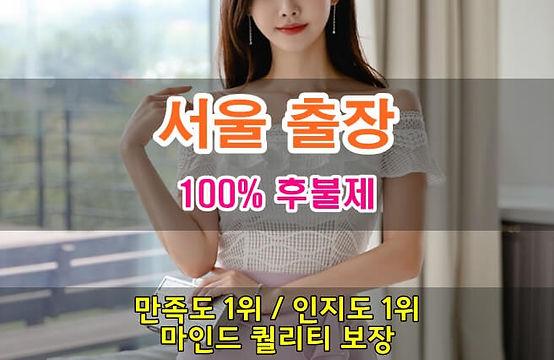 서울출장안마&서울출장마사지.jpg
