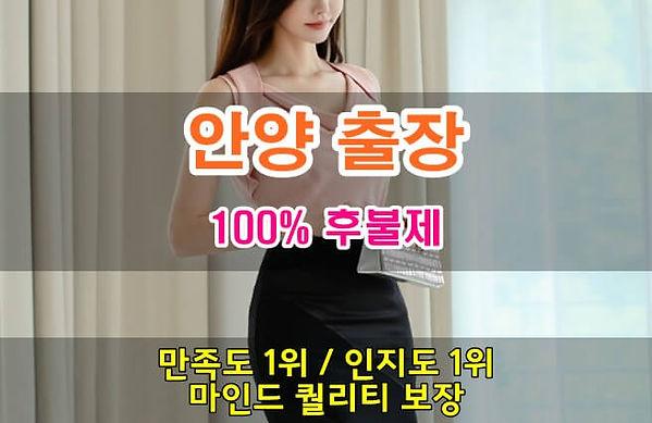 안양출장안마&안양출장마사지.jpg