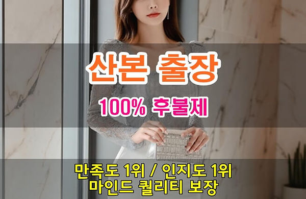 산본출장안마&산본출장마사지.jpg