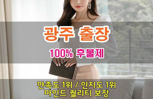 광주출장안마&광주출장마사지.jpg