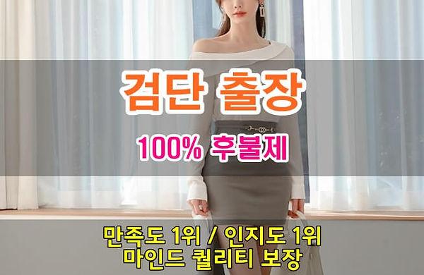 검단출장안마&검단출장마사지.jpg
