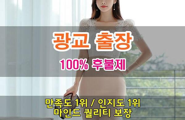 광교출장안마&광교출장마사지.jpg