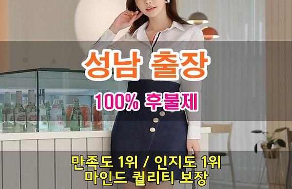 성남출장안마&성남출장마사지.jpg