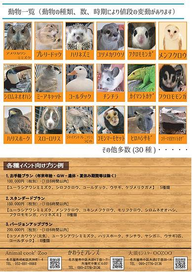 パンフ(裏)2_page-0001.jpg