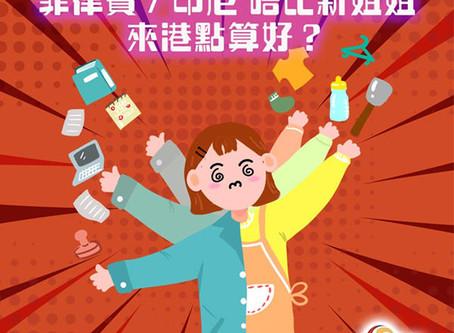 香港鬧外傭荒?菲律賓 / 印尼政府真係唔比新姐姐來港?😱😱