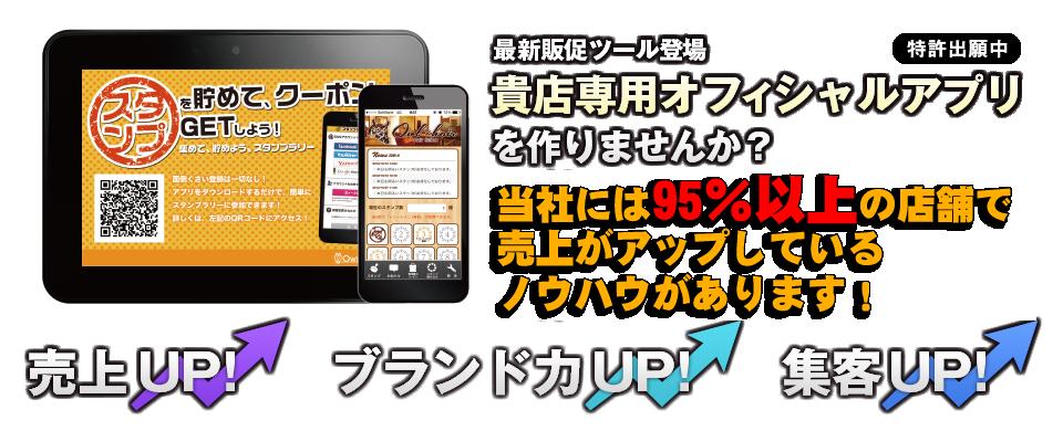 貴店専用オフィシャルアプリ