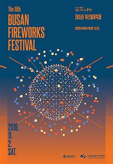 19 불꽃 포스터.jpg