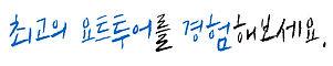 해운대요트투어 랜딩-04.jpg
