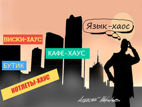 Русский язык подвергся агрессии: нужен специальный закон для охраны речи