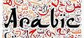 Best-Arabic-Immersion-Programs.jpg