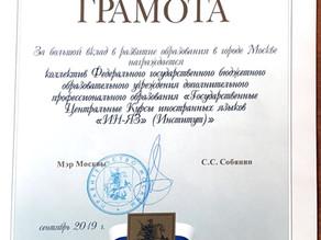 Мэр города Москвы отметил заслуги института