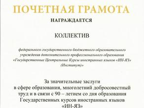 Награда МИНОБРНАУКИ РОССИИ