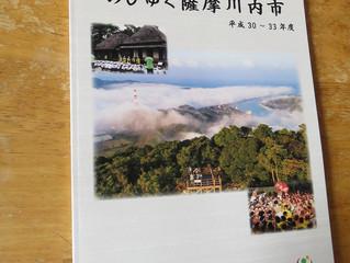 「川内川あらし」が教科書の表紙に!