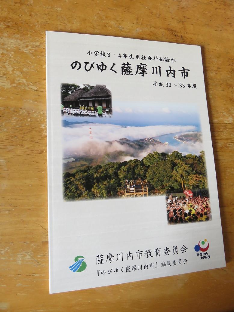 教科書「のびゆく薩摩川内市」の表紙