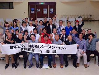日本三大川あらしの関係者が集結しました!