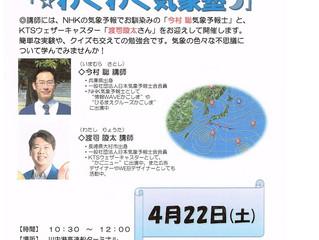 わくわく気象塾 川内港高速船ターミナルで開催