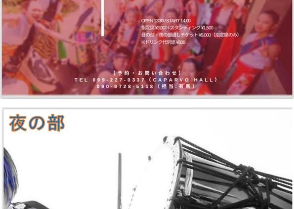 「川内川あらし」をテーマにした 踊り太鼓が完成・初披露!