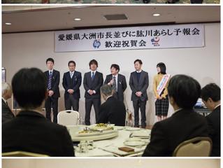 愛媛県大洲市長・肱川あらし予報会の皆様が鹿児島に来られました