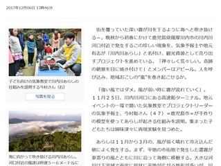 「川内川あらし」が西日本新聞に掲載されました