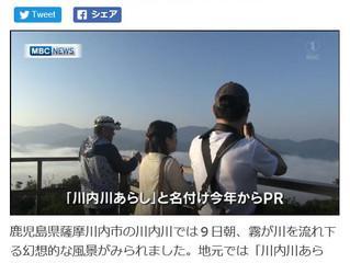 川内川あらしが各種メディアで紹介されました