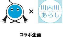 薩摩川内市の朝霧の情報をお寄せください!