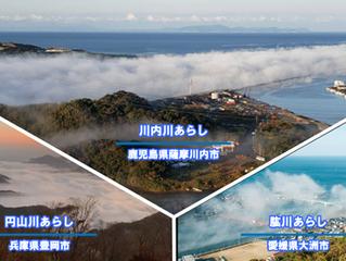 日本三大川あらしの発生状況を毎日確認!