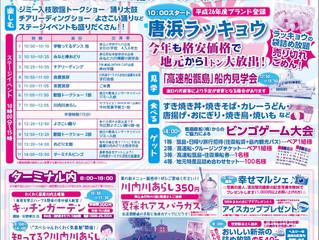 「川内港にぎわい祭り」に参加します~