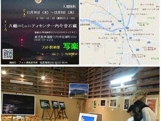 八幡 石蔵 in 写真展が開催されます