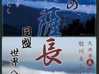 霧の「薩長同盟」ポスター完成