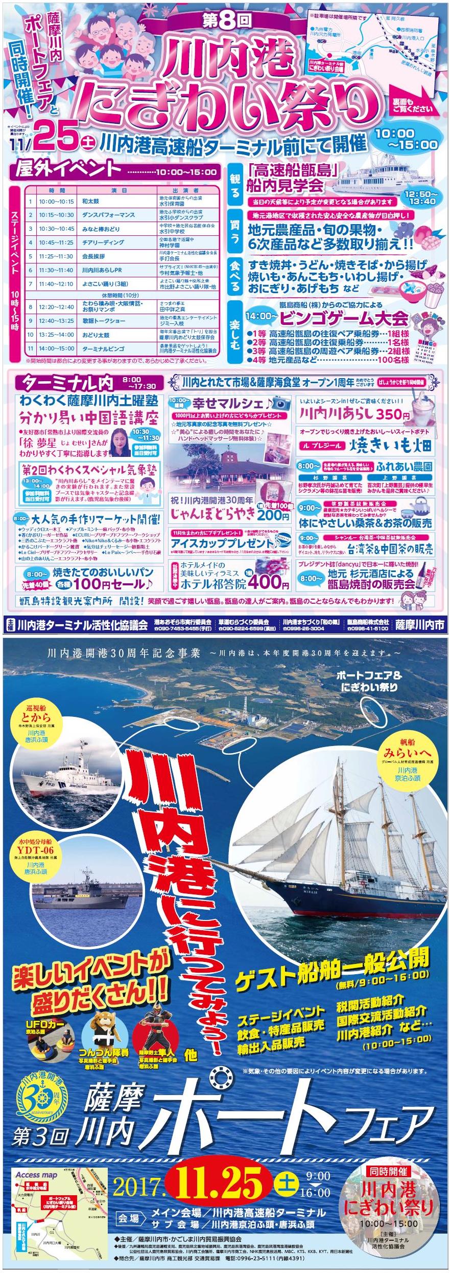 「川内港にぎわい祭り」と「薩摩川内ポートフェア」の案内