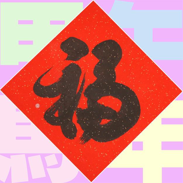 2104甲午新春賀卡.jpg