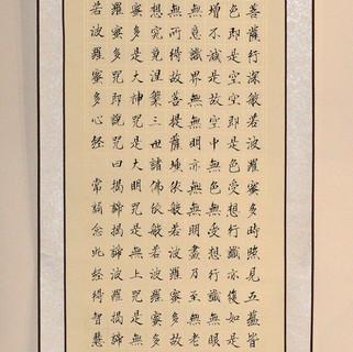 WSA17003墨書心經軸    中楷黑墨 米白紙掛軸 170 x 39cm 2