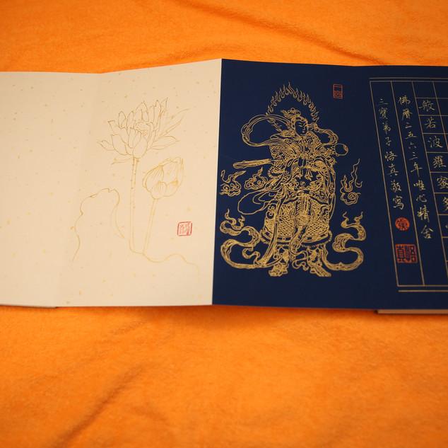 心經 小楷 金墨 樟木萬年藍冊頁  30x180cm  2019 9-12.JP