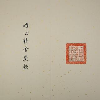 9大悲咒  唯心藏經 小楷 金墨 樟木萬年藍冊頁(頁面)  30x180cm