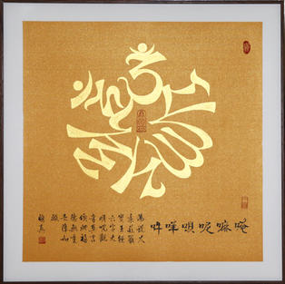 WSA50006  六字大明咒梵文觀音印