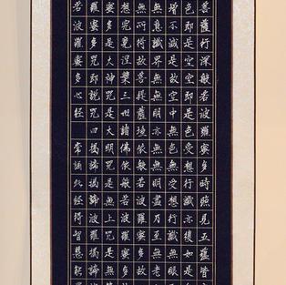 WSA17001 白字心經軸