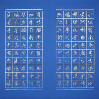 5大悲咒  唯心藏經 小楷 金墨 樟木萬年藍冊頁(頁面)  30x180cm