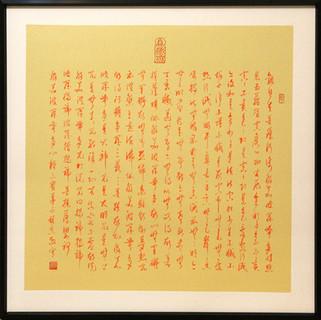 WSA50017  草書心經(朱墨)  42x42cm  ( frame 50x