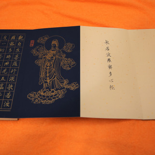心經 小楷 金墨 樟木萬年藍冊頁  30x180cm  2019 1-4.JPG