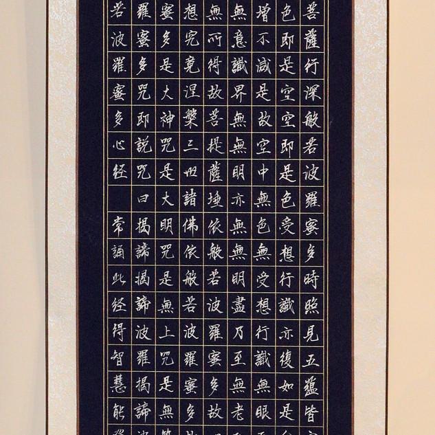 WSA17001 白字心經軸    中楷白墨 萬年藍掛軸 170 x 39cm2