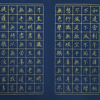 4心經 小楷 金墨 樟木萬年藍冊頁(頁3)  30x180cm  20208.j