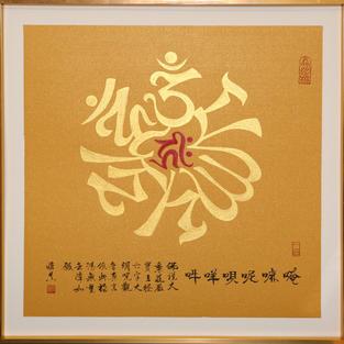 WSA50007    六字大明咒梵文殊砂千手觀音字符