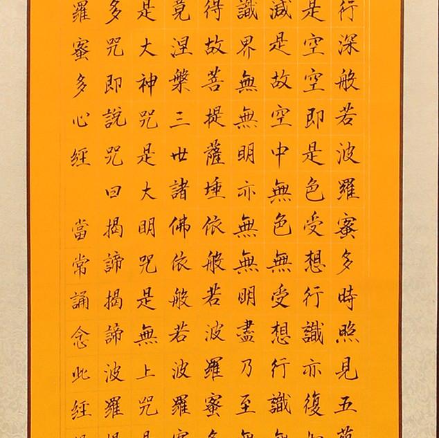 心經    小楷 墨書 佛教黃掛軸 170 x 39cm 2019o.jpg