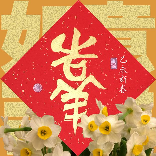 2015乙未新春賀卡.jpg