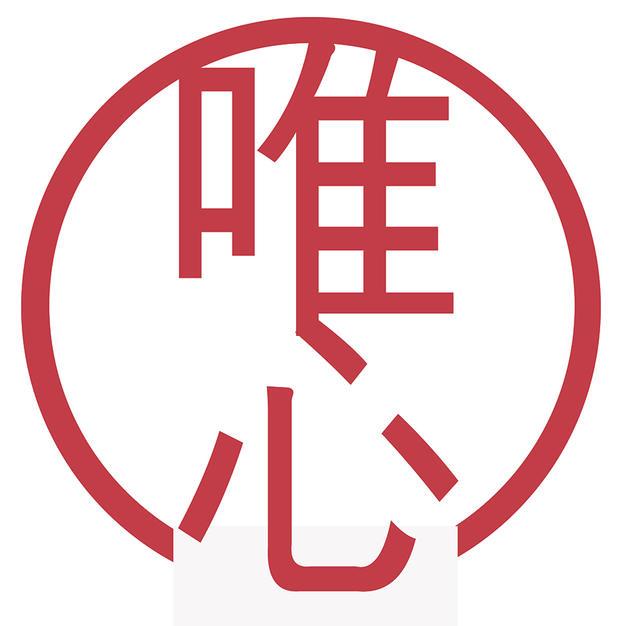 唯心精舍 Logo設計.jpg