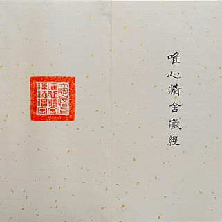 7心經 小楷 金墨 樟木萬年藍冊頁(頁6)  30x180cm  20208.j