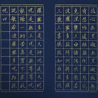 5心經 小楷 金墨 樟木萬年藍冊頁(頁4)  30x180cm  20208.j