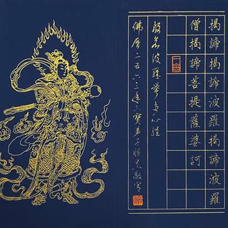 6心經 小楷 金墨 樟木萬年藍冊頁(頁5)  30x180cm  20208.j