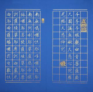 4大悲咒  唯心藏經 小楷 金墨 樟木萬年藍冊頁(頁面)  30x180cm