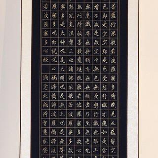 WSA17002金字心經軸    中楷金墨 萬年藍掛軸 170 x 39cm 2